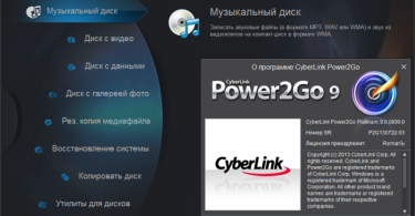 CyberLink Power2Go Platinum 9